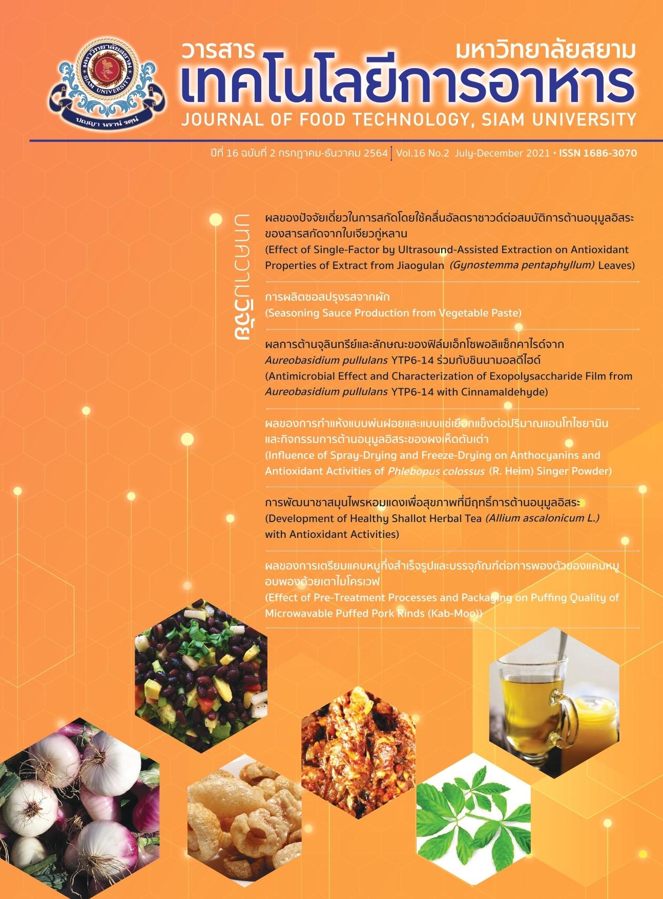 หน้าปกวารสารเทคโนโลยีการอาหาร ปีที่ 10