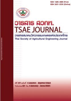 วารสารสมาคมวิศวกรรมเกษตรแห่งประเทศไทย