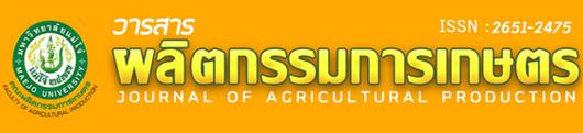 โลโก้วารสารผลิตกรรมการเกษตร